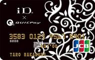 オリコカード iD×QUICPay