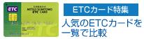 ETCカード特集
