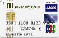 漢方スタイルクラブカード