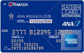 ヤマダLABI ANAマイレージクラブカード