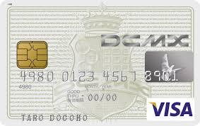 DCMX(iD一体型カード)