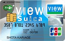 ビュー・スイカ(view suica)カード