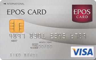 EPOS CARD(エポスカード)