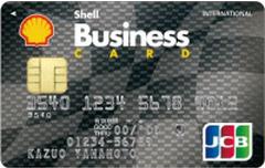 シェルビジネス一般カード