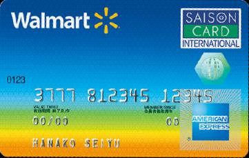 ウォルマートカード セゾン・アメリカン・エキス …