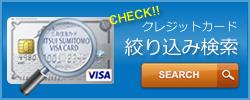 クレジットカード 絞り込み検索